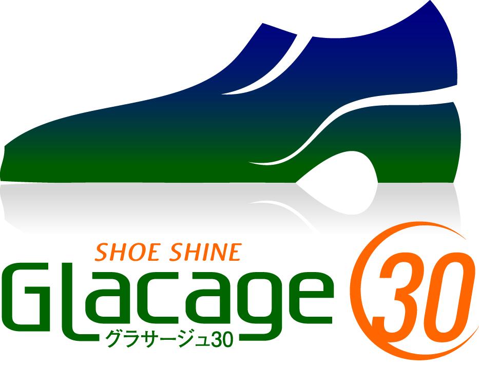 靴磨きグラサージュ30