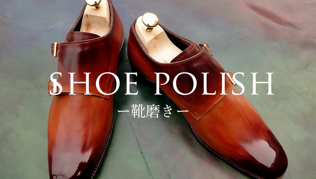 岐阜県多治見市にある靴修理グラサージュ30