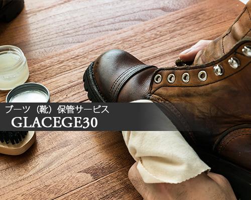 靴磨きメニュー