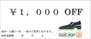 1000円OFFクーポン一枚