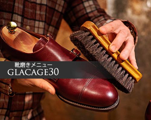 ブーツ(靴)保管サービス