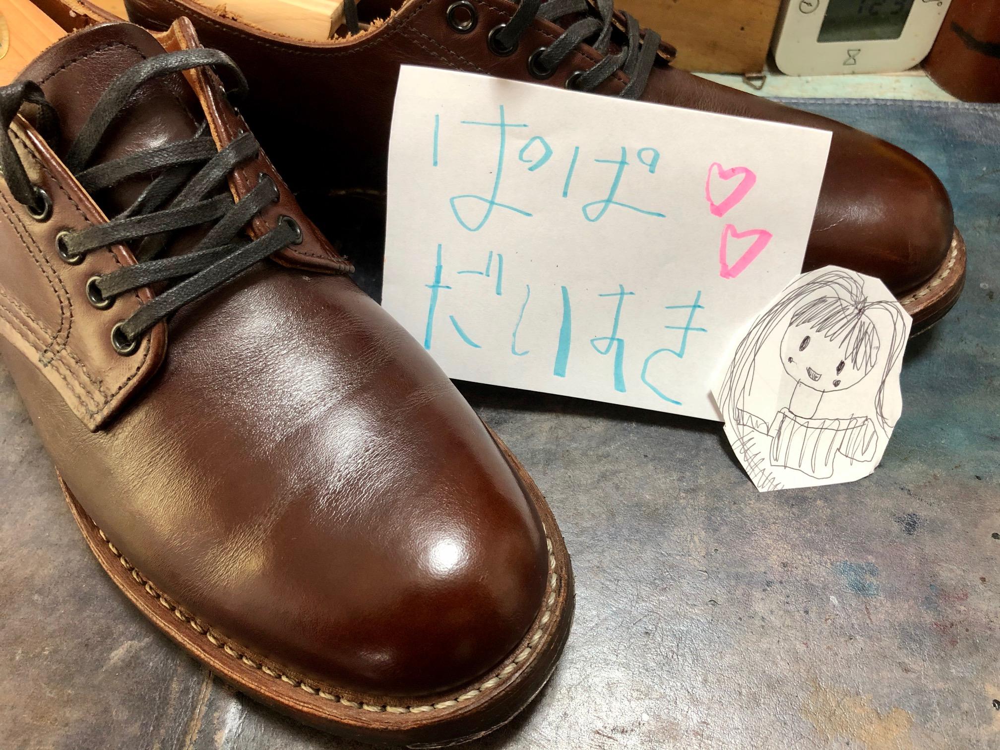 父の日 プレゼント 靴磨き