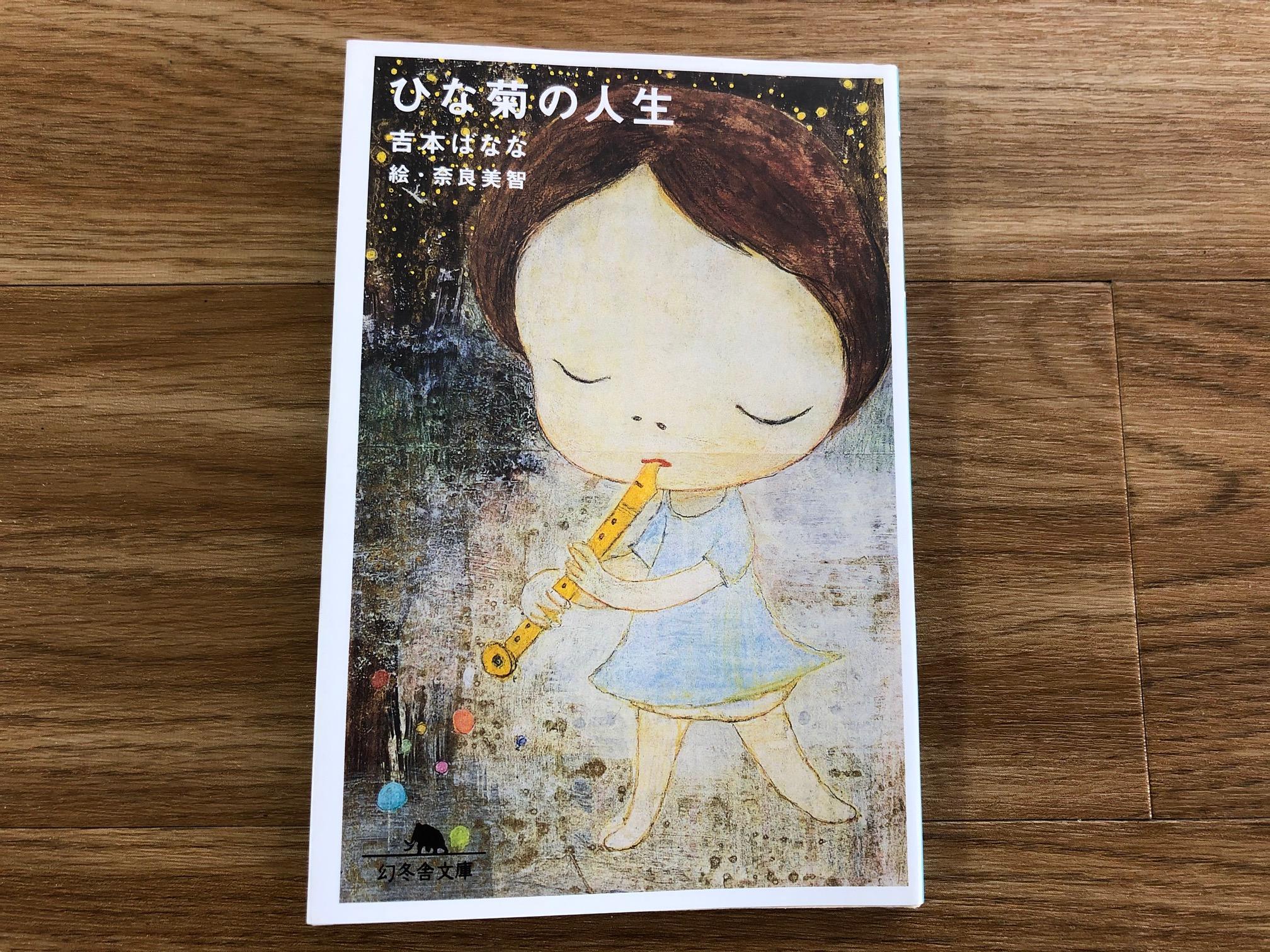 吉本ばなな 奈良美智 小説