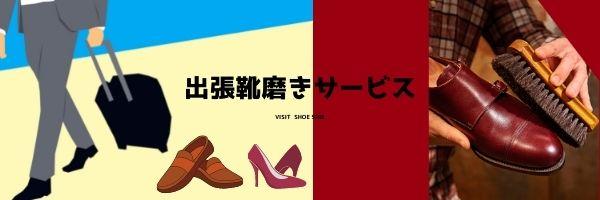 出張靴磨きサービス